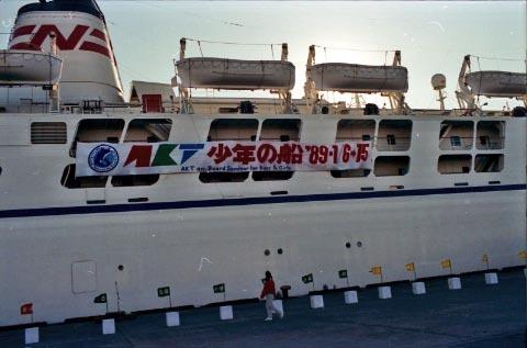 第8回AKT少年の船」紀行